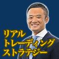 江守哲のリアルトレーディング・ストラテジー 2017/1/12