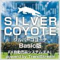 シルバーコヨーテ(SilverCoyote) 2017年1月の成績