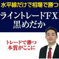 ライントレードFX『黒めだか』の動画 チャートから見る為替市場の動き