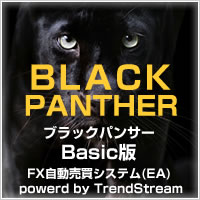 BlackPanther Basic版 8/10まで50%OFF!