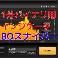 1分バイナリーオプション用インジケータ 1MinuteBOスナイパー 検証 2016/09/23