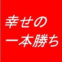 一本勝ち フォワードテスト 2017/1/10