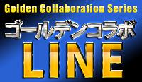 ゴールデンコラボLINEとゴールデンコラボMAの活用例