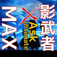 Ask_Ultimate_影武者/MAX  順張り・逆張り 極め7点セット レビュー 2017/1/16